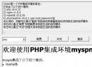 myspn管理器V1.0.0.2 官方版