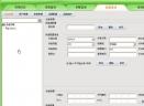 UC2视频监控软件V5.0.1.1 官方版