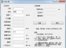 流量孔板计算器V1.0 免费版