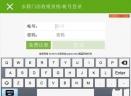 永联门店收银系统V2.0.0.1 官方版
