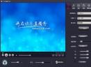 中视直播伴侣V4.5 官方版