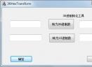 36HexTransformV1.0 免费版
