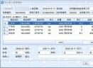 实创云仓库管理软件V1.0.2 官方版