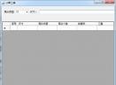 标准管件数量计算工具V18.5.31 官方版