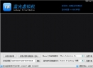 蓝光虚拟机V1.2.3.5 官方版