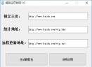 超级主页锁定V2.0 官方版