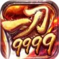 一刀9999无限版 V1.0.35 无限版