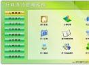 行政办公管理系统V1.0 官方版