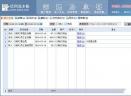 优科流水帐V1.0.0.6 官方版