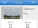 飞常准-PROV2.2.5
