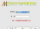 秘亚工厂生产管理软件V8.62 官方版