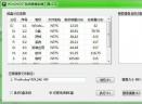 WinGHOST系统镜像安装工具V2.5 绿色免费版