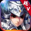 梦幻三国(满V版) V1.0.0 满V版