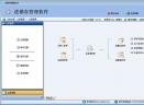 宏方仓库管理系统V3.7 标准版
