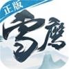 雪鹰领主传奇(满V版) V1.4 满V版