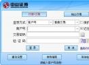 中山证券通达信V1.01 官方版