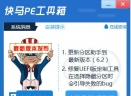 快马PE工具箱V4.4.3.21 官方版