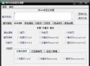 NKcms标签生成器V1.0 免费版