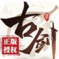 古剑奇谭二之剑逐月华变态版 V4.0.0 BT版