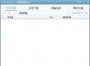 百度盘下载利器(Pan Download)V2.0.6 绿色版