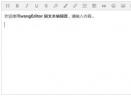 wangEditor(富文本编辑器)V3.1.1 官方版