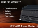 锐龙超频工具(AMD Ryzen Master)V1.3.0.623 官方中文版