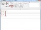 文本处理辅助工具V1.0.0.1 免费版