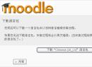 Moodle for macV3.2.3 Mac版