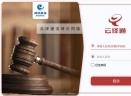 云译通法律合同版V2.1.1.8 官方版