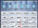 九爱音频音效助手V1.6a 官方正式版