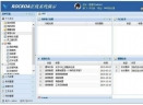 ROCKOA协同办公OAV1.2.3 免费版
