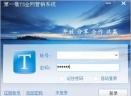 第一推t5全网营销系统V1.0 官方版
