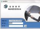 佳软钢材销售管理系统V5.8 官方版