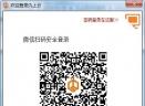 �鹕显萍萍廴砑�V2.3 官方版