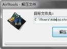 Airlltools(mp4剪切软件)V1.2.0.0 绿色版