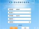 国泰君安君弘君融交易系统V2.9.0.1 官方版