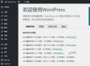 wordpress for LinuxV5.0.2 免�M版