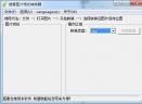 猫窝图片格式转换器V1.0 官方版