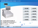 速腾陶瓷建材管理系统V19.0123 官方版