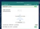 Panda Free AntivirusV18.7.0 官方版