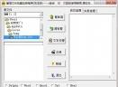 繁简文件批量互转程序V1.0 官方版