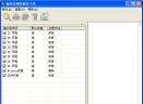 瑞星注册表修复工具简体中文绿色版
