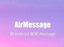 AirMessageV0.3.3 Mac版
