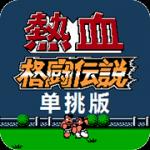 熱血格斗單挑版7.0中文版