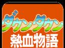 热血物语日文版