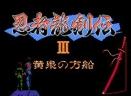 忍者龙剑传3美版