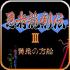 忍者龙剑传3 美版