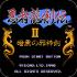 忍者龙剑传2 汉化版