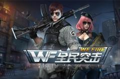 全民突击-腾讯3D枪战手游