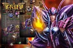 圣衣战争·游戏合集